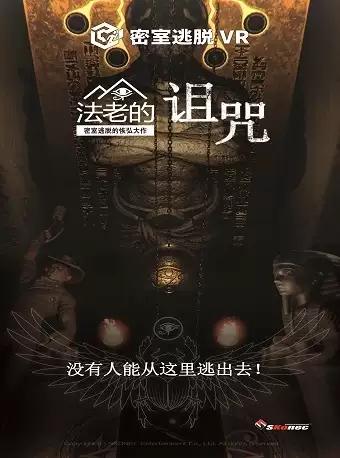 【北京】密室逃脱VR-嗨玩星球Joystars店