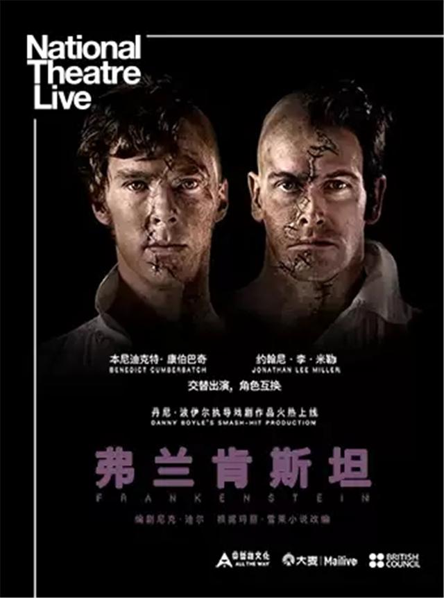 【深圳】坪剧场•Live英国国家剧院戏剧《弗兰肯斯坦》