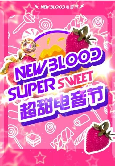 大连newblood电音节