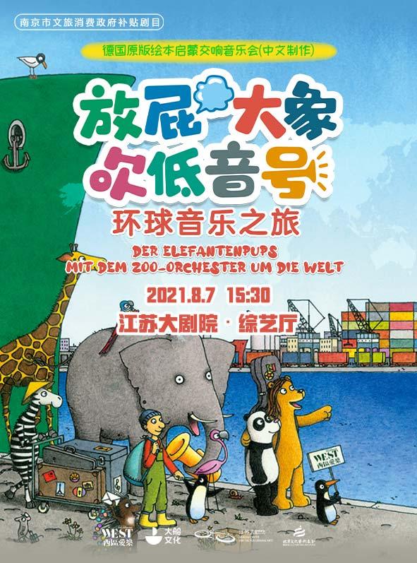 放屁大象吹低音号之环球音乐之旅南京音乐会