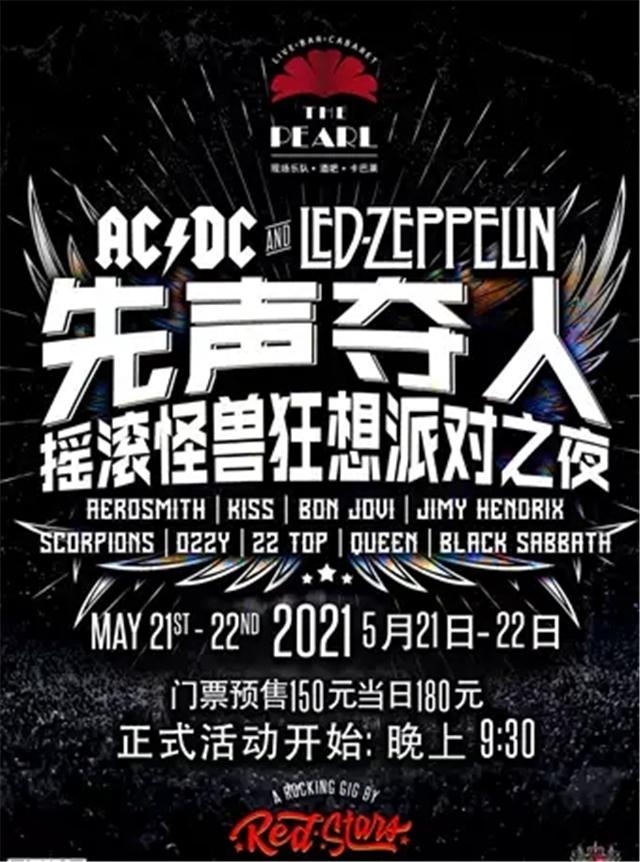 上海珍珠剧场《摇滚怪兽狂想派对之夜》