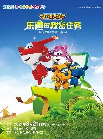 舞台剧《乐迪的秘密任务》深圳站