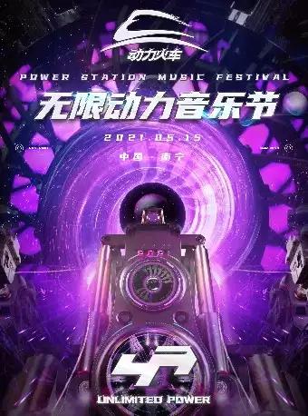 南宁无限动力音乐节
