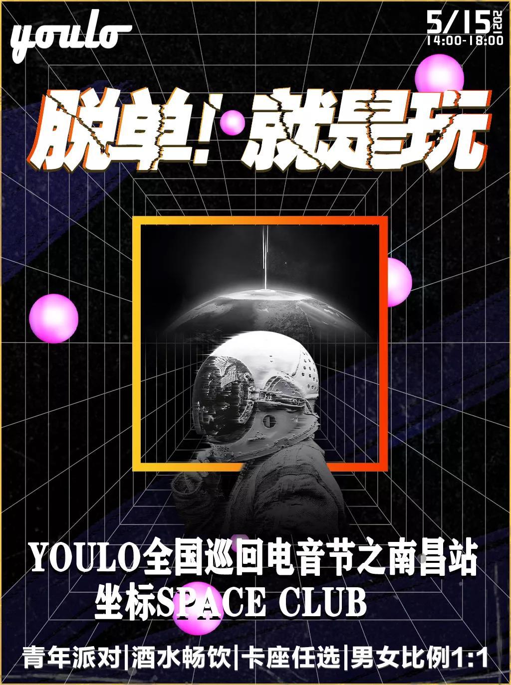 南昌YOULO电音节
