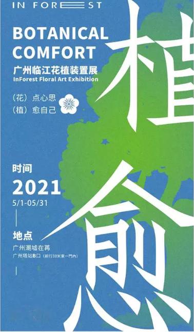 【广州】广州潮墟花植装置展