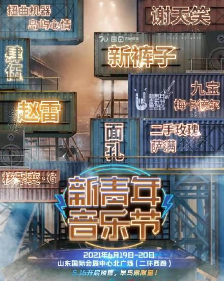 济南新青年音乐节