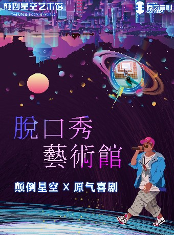 重庆脱口秀艺术馆