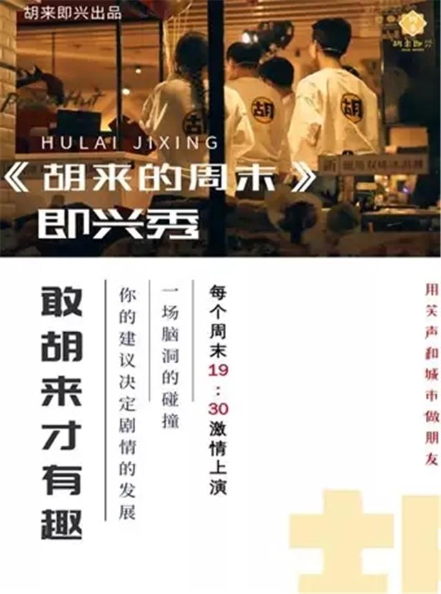 《胡来的周末》开放秀郑州站