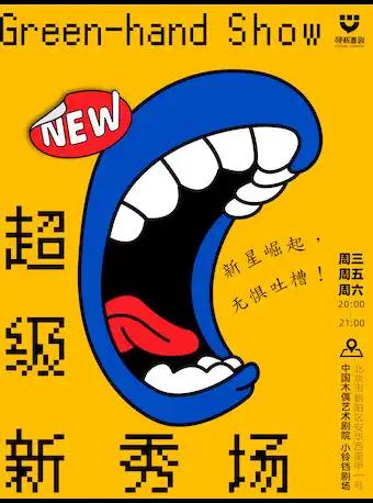 北京硬核喜剧新秀场