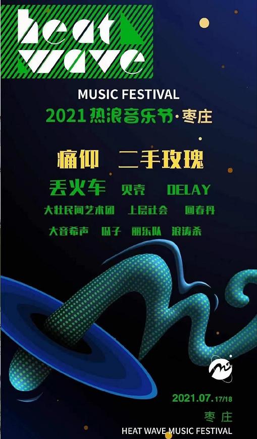 枣庄热浪音乐节