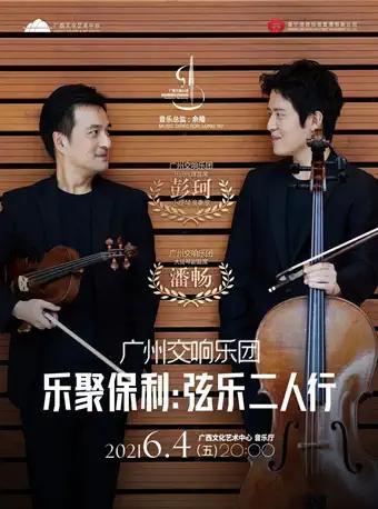 广州交响乐团弦乐二人行音乐会南宁站