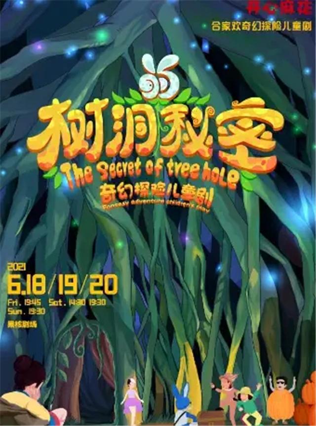 【西安】【果核异想星】开心麻花儿童剧:《树洞的秘密》