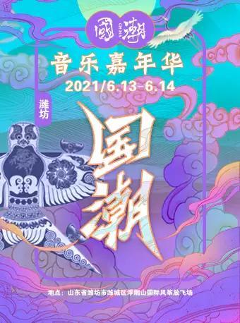 潍坊国潮音乐嘉年华