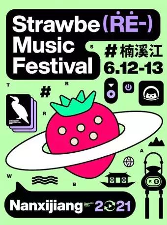 温州楠溪江草莓音乐节