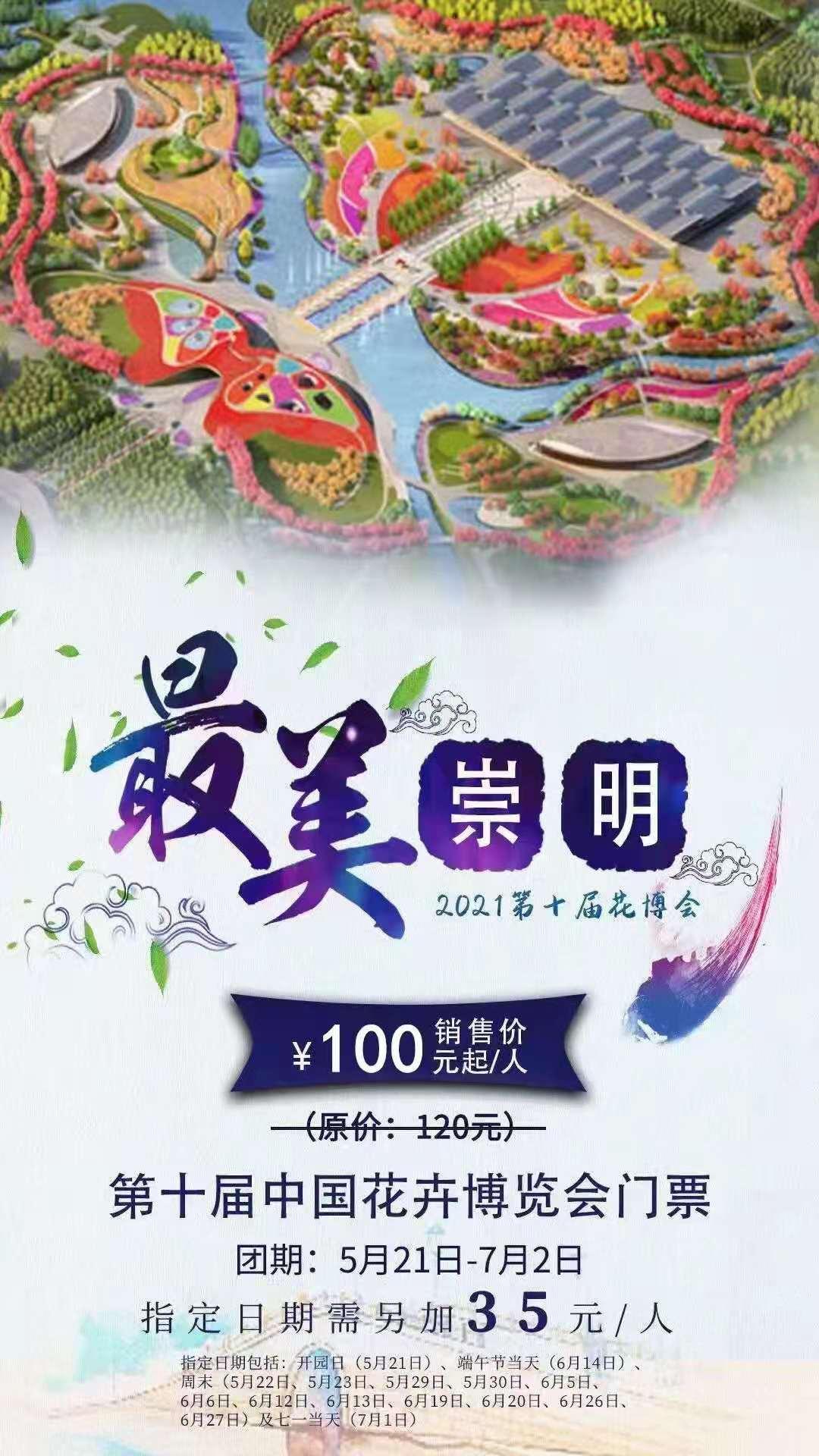 上海花博会