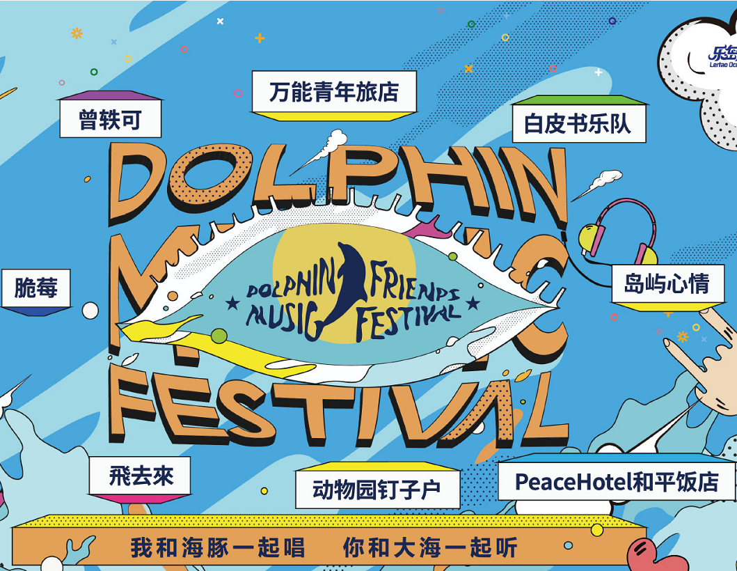 秦皇岛海豚音乐节