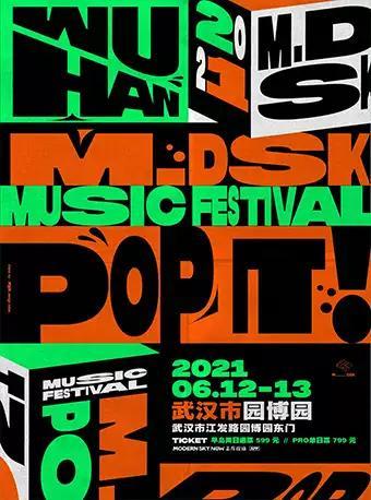 武汉MDSK音乐节