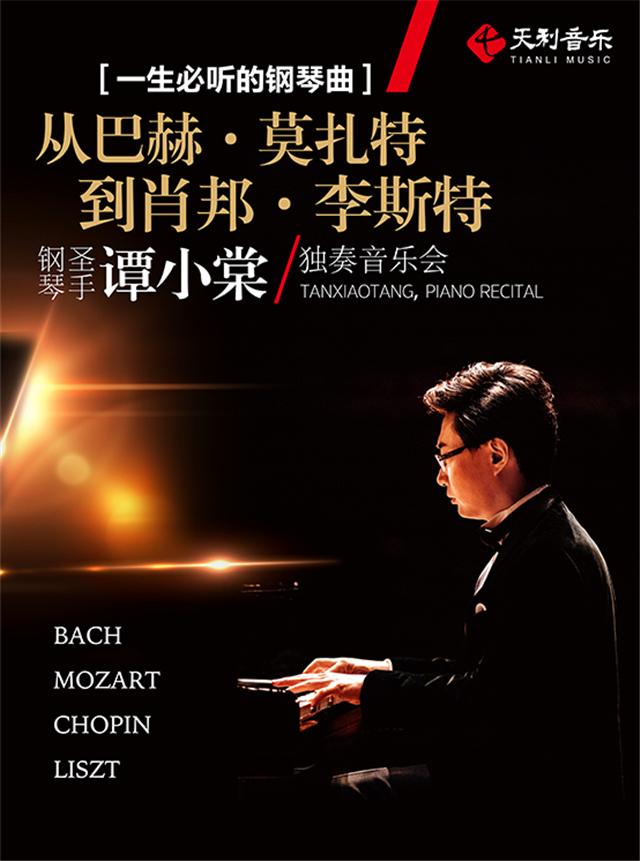 《一生必听的钢琴曲》谭小棠独奏音乐会厦门站