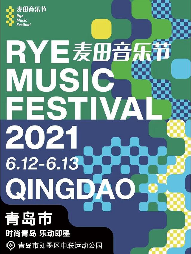 青岛麦田音乐节