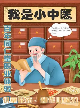北京同仁堂我是小药师职业体验