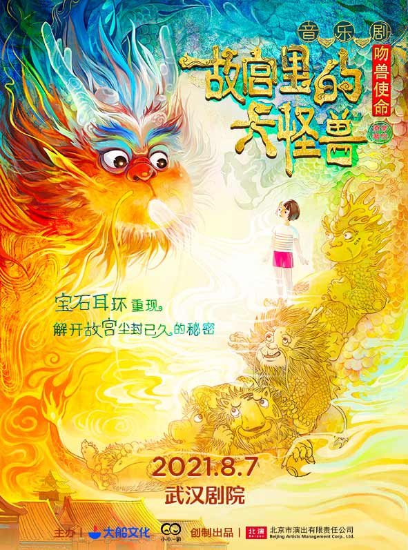 音乐剧《故宫里的大怪兽之吻兽使命》武汉站