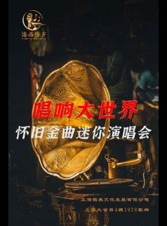 上海怀旧金曲迷你演唱会
