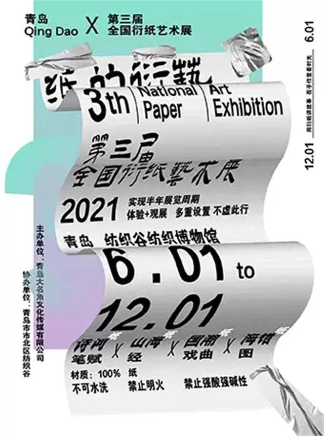 青岛第三届全国衍纸艺术展