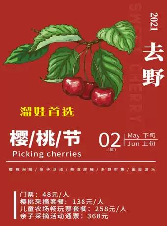【北京】第二届去野樱桃节,浪漫樱桃采摘季甜蜜亲子时光!