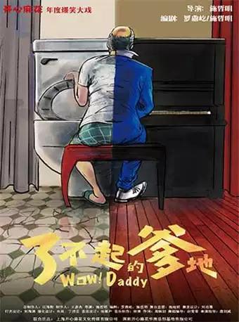 开心麻花舞台剧《了不起的爹地》广州站