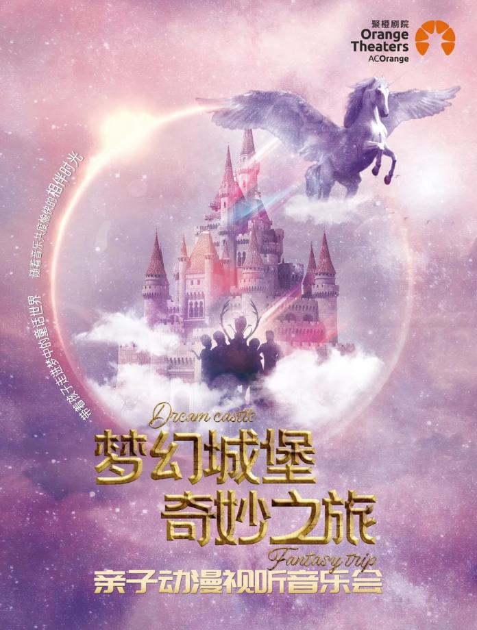 【深圳】《梦幻城堡 奇妙之旅》亲子动漫视听音乐会-深圳站