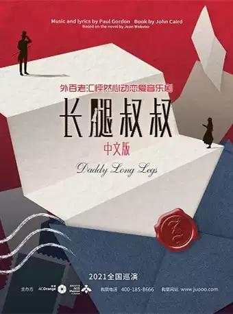 """【深圳】外百老汇""""怦然心动""""恋爱音乐剧《长腿叔叔》中文版"""
