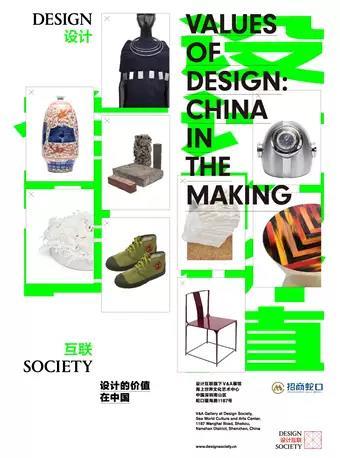 设计的价值在中国深圳站