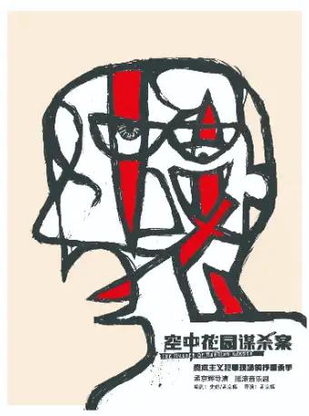 上海話劇《空中花園謀殺案》