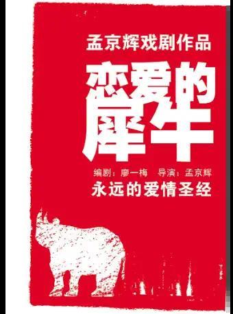 孟京辉戏剧作品《恋爱的犀牛》上海站