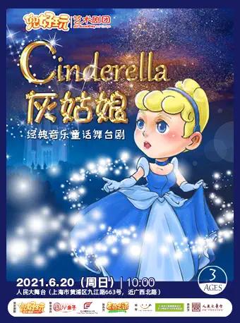 上海童話舞臺劇《灰姑娘 Cinderella》