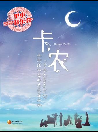 卡农永恒经典名曲精选音乐会北京站