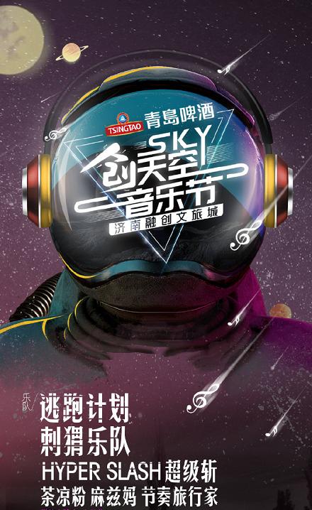 济南创天空音乐节