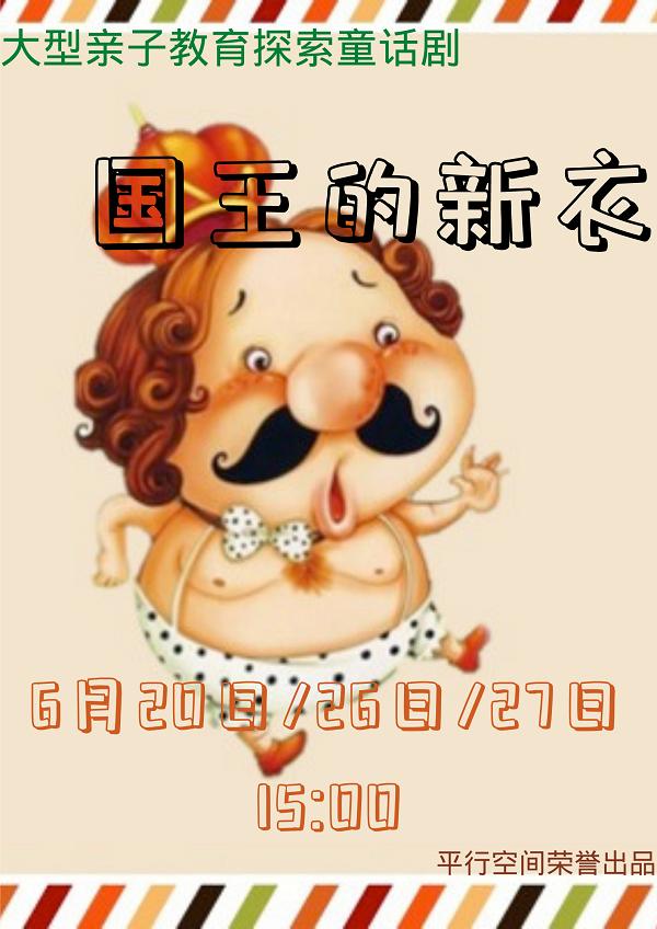 【成都】大型亲子教育探索童话剧《国王的新衣》
