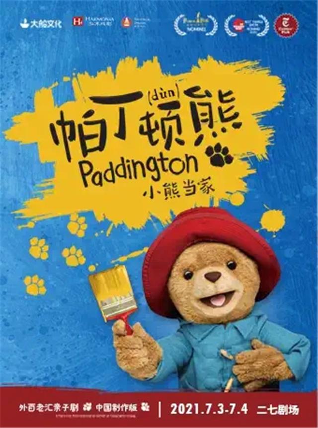 亲子剧《帕丁顿熊之小熊当家》北京站