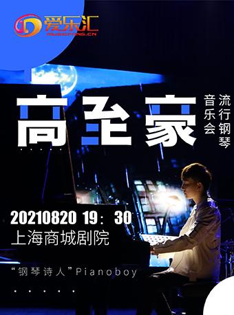 高至豪上海音乐会