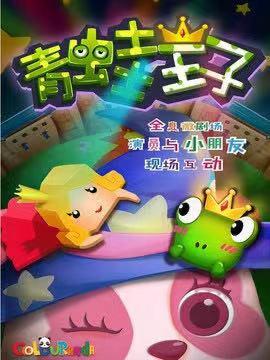 上海儿童剧《青蛙王子》