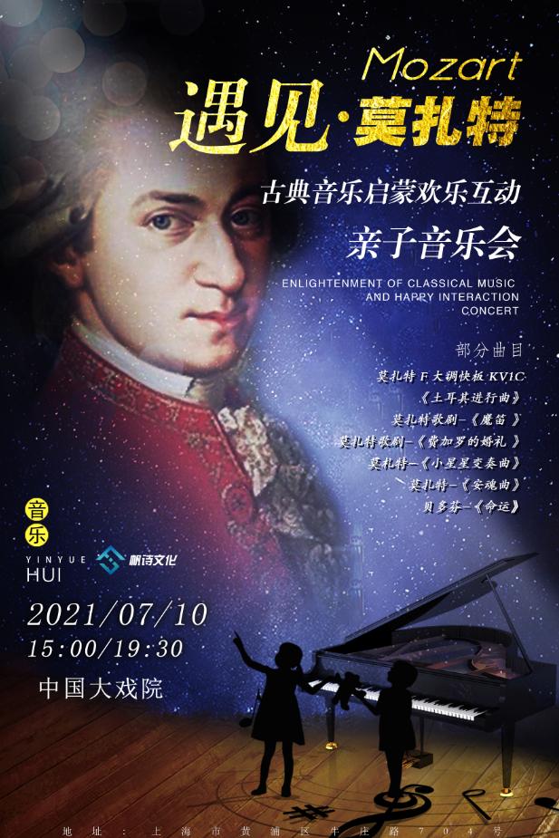 《遇见莫扎特》亲子音乐会上海站