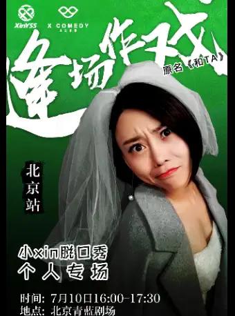 北京小Xin脱口秀《逢场作戏》