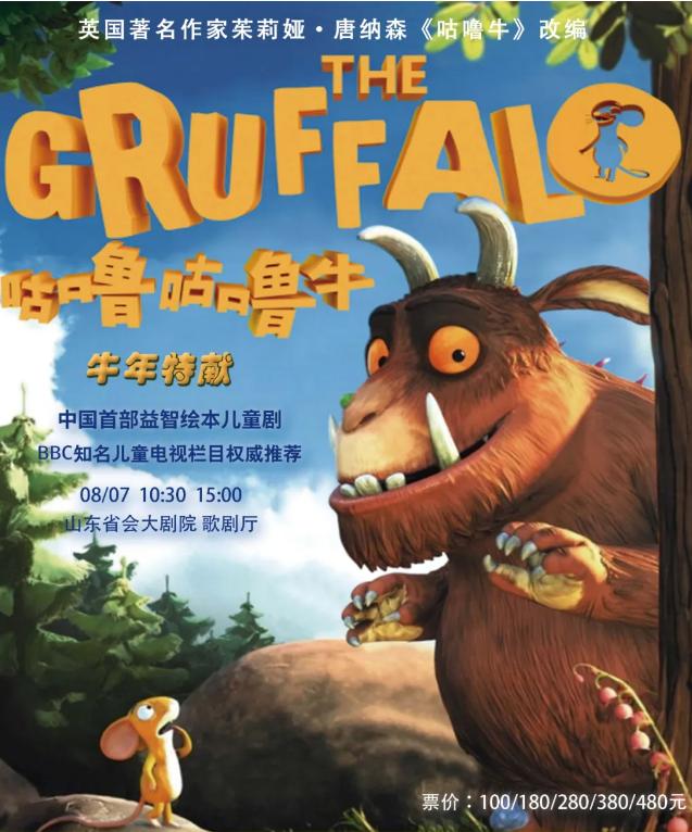 儿童剧《咕噜咕噜牛》济南站