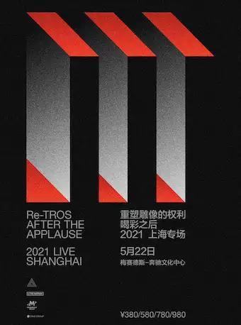 重塑雕像的权利上海演唱会