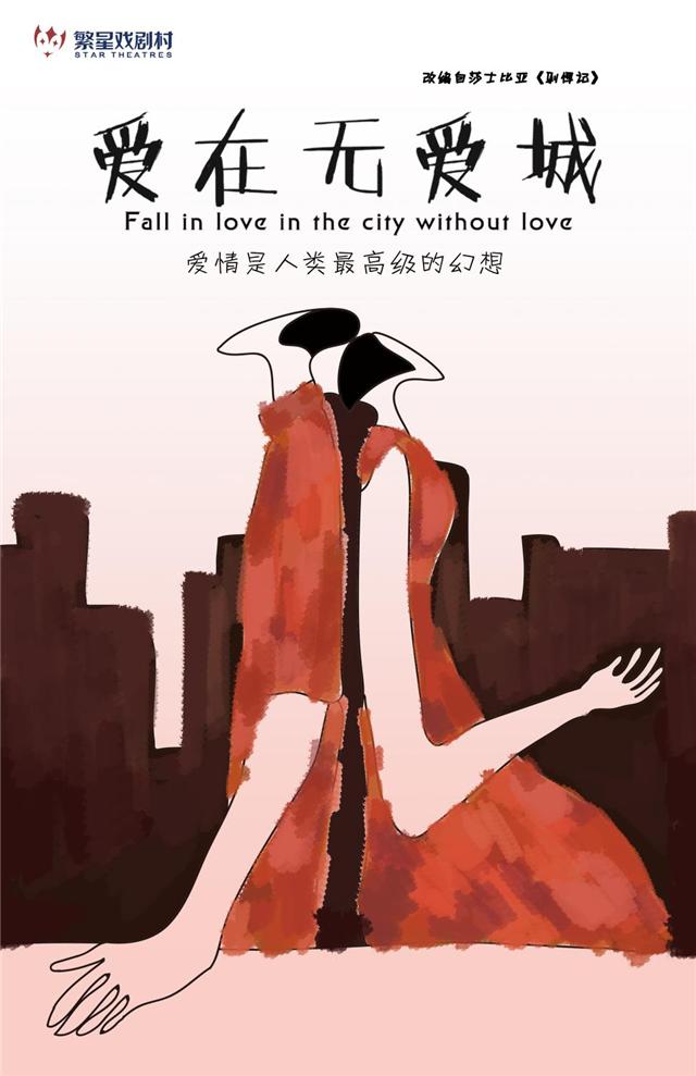 话剧《爱在无爱城》成都站