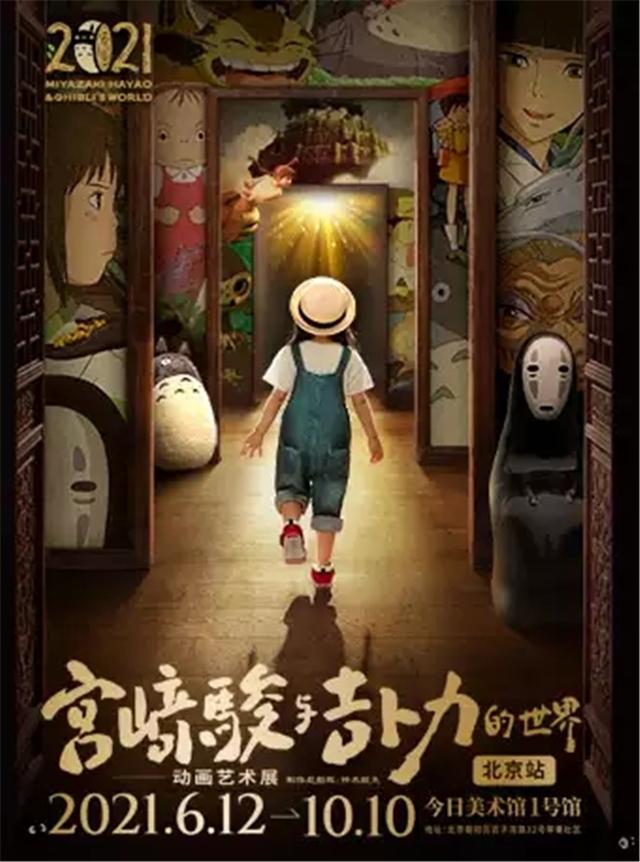 【北京】宫崎骏与吉卜力的世界--动画艺术展