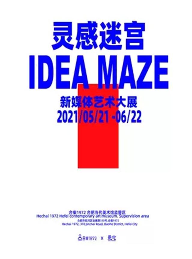 《灵感迷宫IDEA MAZE》艺术展合肥站