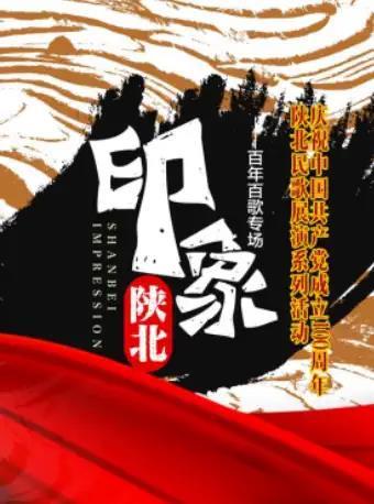 【西安】《黄河歌谣·印象陕北》陕北民歌特色演出 ——百年百歌专场