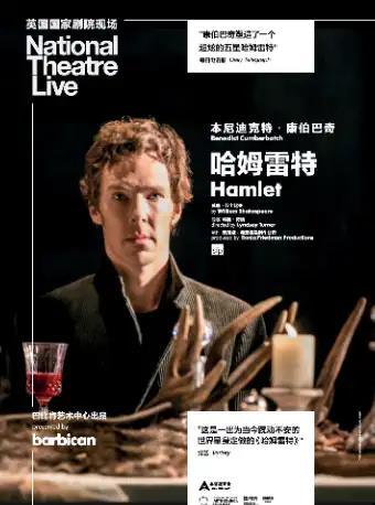 【西安】【陕剧环球放映室·NT Live单元】哈姆雷特